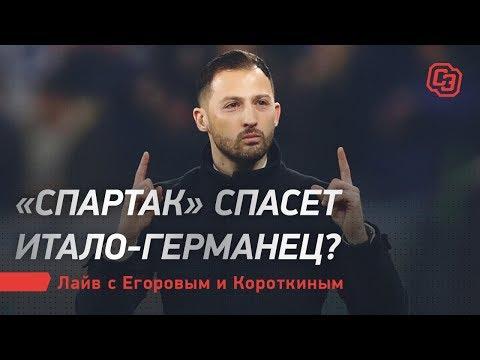 «Спартак» спасет итало-германец? Лайв с Егоровым и Короткиным