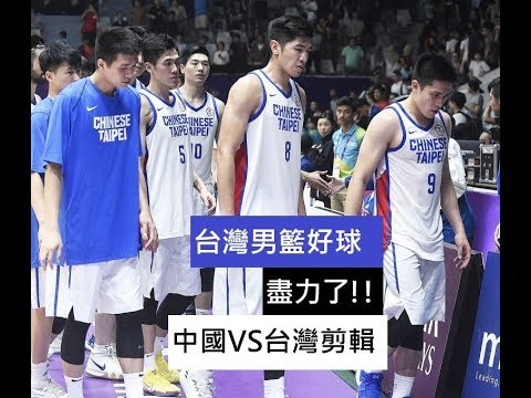 HIGHLIGHTS: China def. Chinese Taipei, 86-63 in Semis (VIDEO) 2018 Asian Games