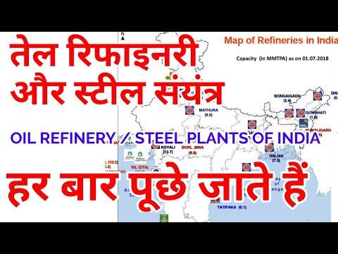 LIST OF ALL oil refineries steel plants in india uppcs uppsc upsssc ssc cgl bpsc mppsc  upsc upp
