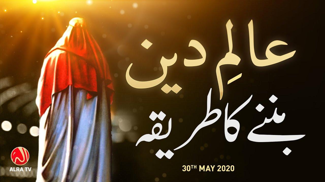 Download Aalim e Deen Banne Ka Tareeqa   Younus AlGohar   ALRA TV