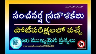 Download Five Year Plans || 25 Most Important and Repeated Questions in Telugu Mp3 and Videos