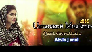 Ummane Marann 😓😓 Songs Full Lyric HD Singer Ajmal Cheruthala