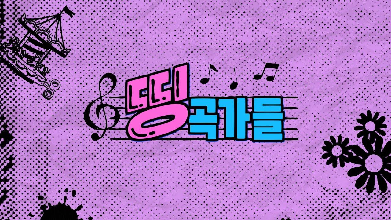 💡12년전 초딩팬이 25세 작곡가가 되어 나타났다!!! [띵곡가들]ㅣ딩고뮤직ㅣDingo Music