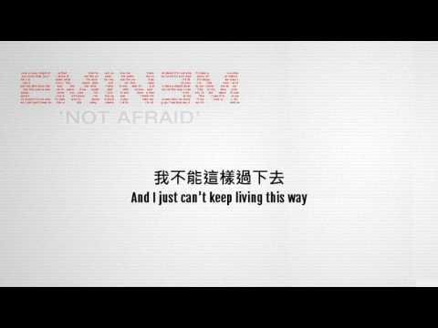Eminem - Not Afraid(中英字幕)