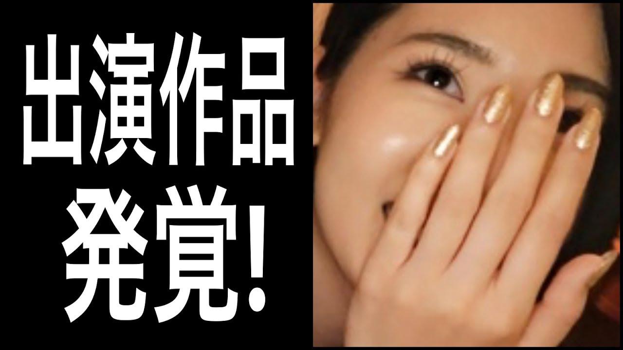 紀州のドンファン野崎幸助の嫁、須藤早貴の出演作品に一同驚愕!!