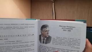 "Обзор на комикс,,Литература 5 класс """