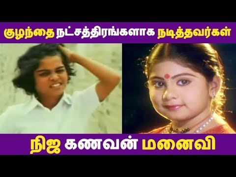 குழந்தை நட்சத்திரங்களாக நடித்தவர்கள் நிஜ கணவன் மனைவி | Tamil Cinema | Kollywood News