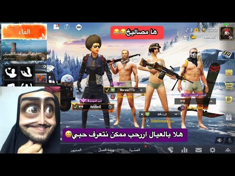 Photo of اوسية نزلت وية سكواد سعودي وزحفتلهم😂تحشيش ببجي موبايل🔥اشبع ضحك – اللعاب الفيديو
