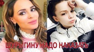 Калашникова потребовала наказать Шурыгину  (14.03.2017)