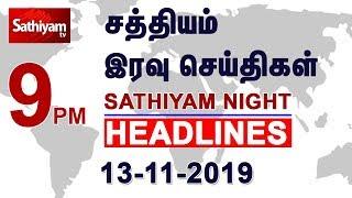 9pm Headlines   இன்றைய இரவு நேர தலைப்புச் செய்திகள்   13 NOV 2019   Headlines Today  Tamil Headlines