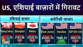 US, एशियाई बाज़ारों में गिरावट | Trade War Strikes Again | Business News Today | CNBC Awaaz