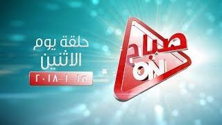 صباح أون - حلقة الاثنين 15 يناير 2018 .. الحلقة الكاملة