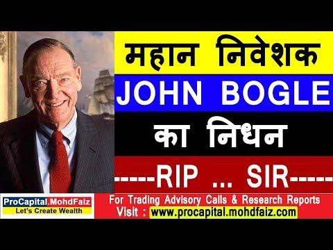 महान निवेशक JOHN BOGLE का निधन  RIP SIR   Latest Share Market News In Hindi