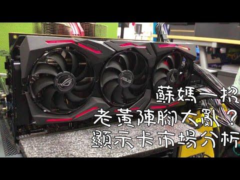[林仔分析] AMD RX5600XT 一出 老黃大亂? 中階顯示卡市場分析