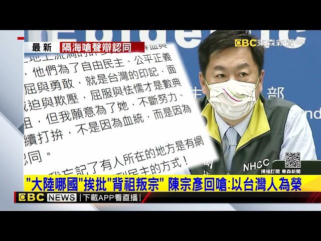 「大陸哪國」挨批「背祖叛宗」 陳宗彥回嗆:以台灣人為榮 @東森新聞 CH51