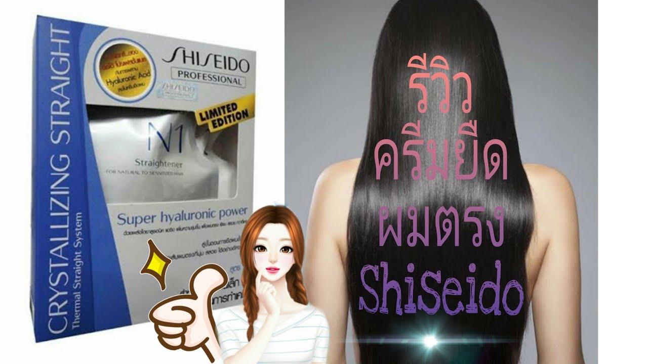รีวิว ครีมยืด Shiseido ชิเซโด้ ยายืด ผมตรง สวย ถาวร สูตรผมเสีย ผมอ่อนแอ ให้ตรงสวย นุ่มลื่น Review