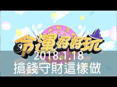 【命運好好玩】2018.1.18 搶錢守財這樣做 (楊繡惠、芳瑜、觀靜老師)