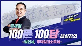 국세청 100문 100…