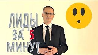 Лиды - #ПродажиЗа5Минут
