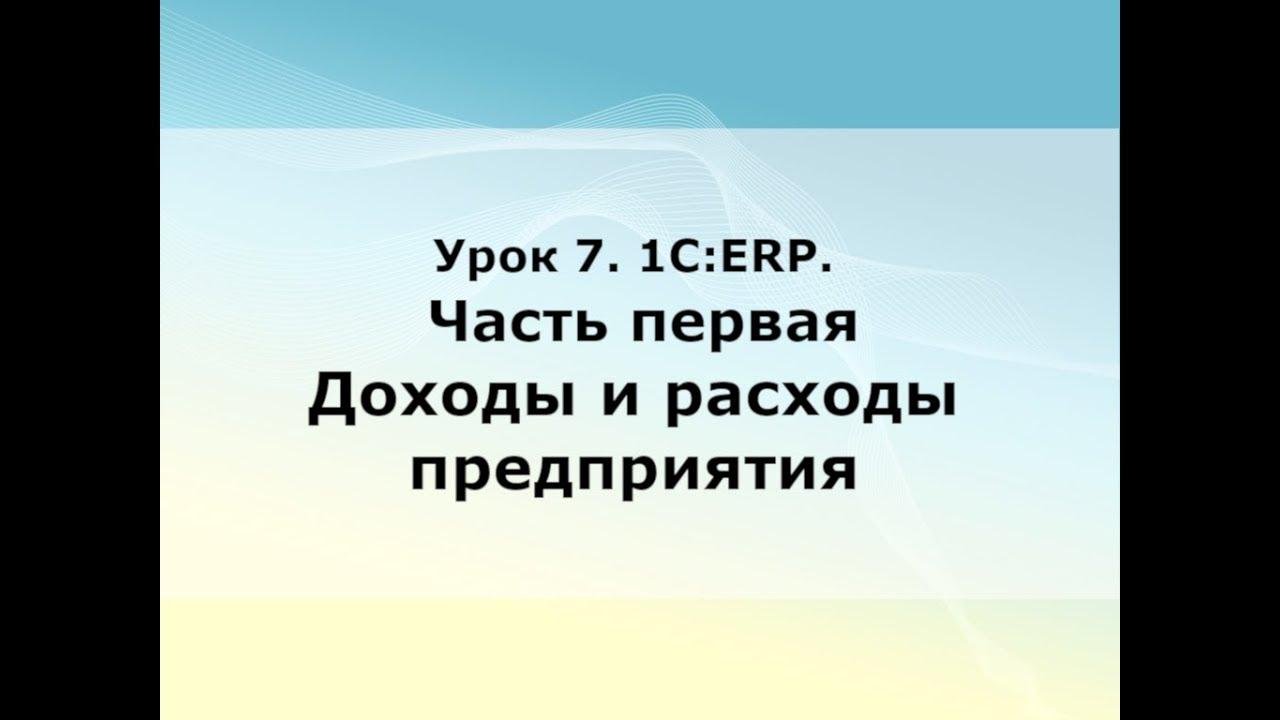 Урок 7. 1С:ERP. Часть первая. Доходы и расходы предприятия ...