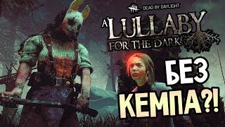 Dead by Daylight — БЕЗ КЕМПА? ПОЛУЧИТСЯ? ОХОТНИЦА АННА В ДЕЛЕ!