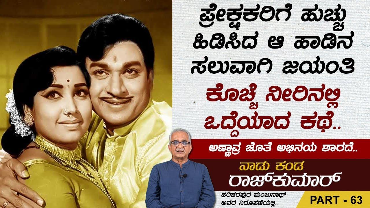 ಅಣ್ಣಾವ್ರ ಜೊತೆ ಅಭಿನಯ ಶಾರದೆ ಜಯಂತಿ | Naadu Kanda Rajkumar Ep 63 | Hariharpura Manjunath | Total Kannada