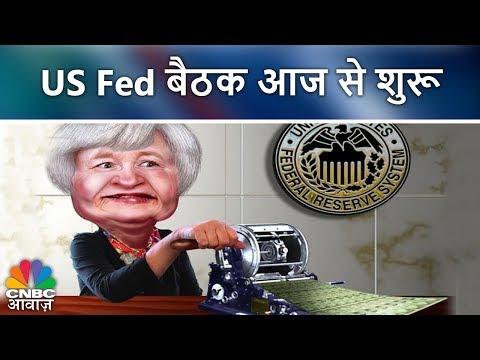 US Fed बैठक आज से शुरू | Sauda Aapka | 20th March | CNBC Awaaz