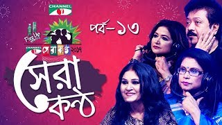Shera Kontho 2017   Season 06   Episode 13   সেরা কণ্ঠ ২০১৭   Channel i TV