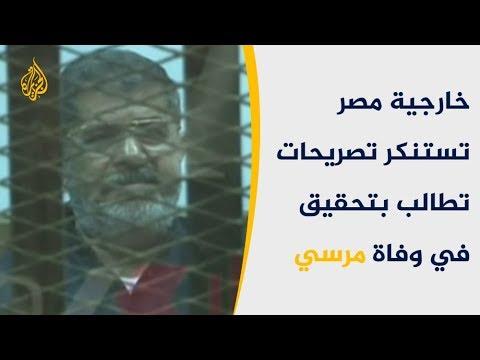 الخارجية المصرية تستنكر تصريحات تطالب بتحقيق في وفاة مرسي  - نشر قبل 11 ساعة
