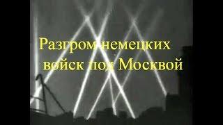 Разгром немецких войск под Москвой  Кинохроника (1942)