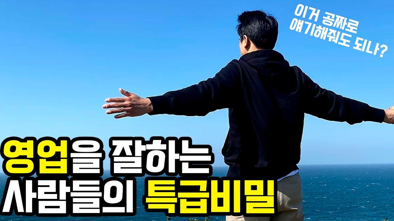 영업잘하는 사람들의 특징(feat.공인중개사/중고차딜러)