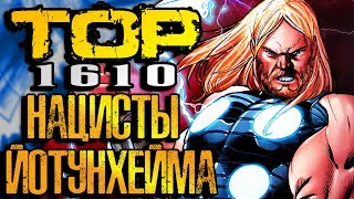 ТОР 1610: АРМИЯ ЛЕДЯНЫХ НАЦИСТОВ-ВЕЛИКАНОВ! Marvel Comics