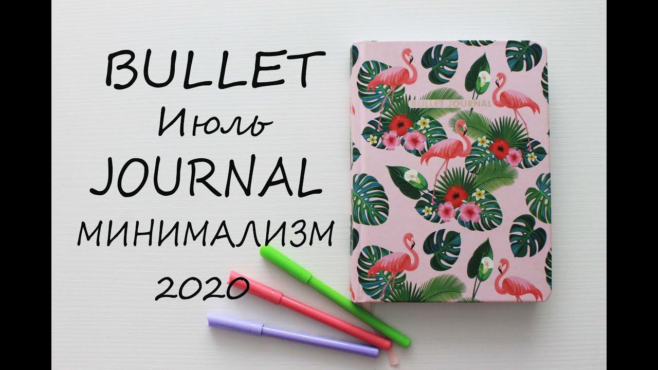 КАК Я ВЕДУ ЕЖЕДНЕВНИК | BULLET JOURNAL| МИНИМАЛИЗМ | Июль 2020 | Languanna