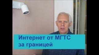 Интернет от МГТС за границей - что надо знать Alexander Zakurdaev