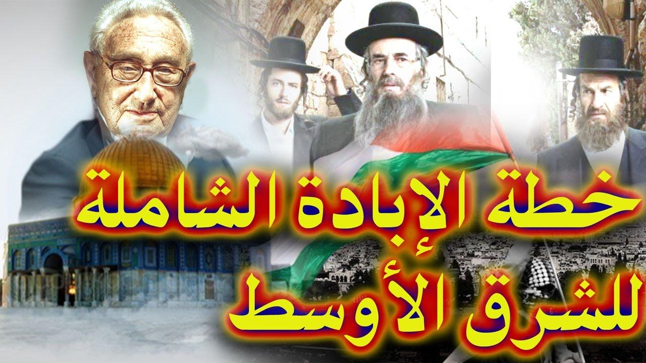 كيسنجر يكشف أسرار اتفاق السلام! لن تصدق ما تفعله إسرائيل الآن لتفرض على الشعوب قبولها!شاهد قبل الحذف