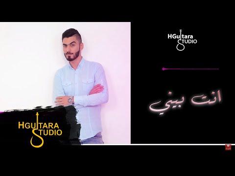 Ammar Mjbeel - Anta Bene (Official Lyric Clip) | 2014 | عمار مجبل - انت بيني