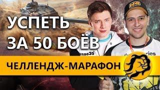 ЧЕЛЛЕНДЖ-МАРАФОН НА 400 000 УРОНА C ГРАННИ