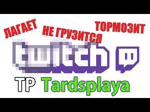 [РЕШЕНО] Twitch лагает, не грузится, тормозит - Tardsplaya [Для Стрима]