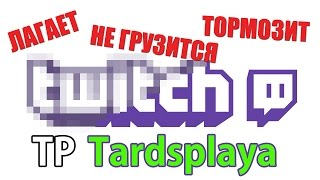 [РЕШЕНО] Twitch лагает, не грузится, тормозит - Tardsplaya [Для Стрима](, 2015-10-25T09:00:00.000Z)