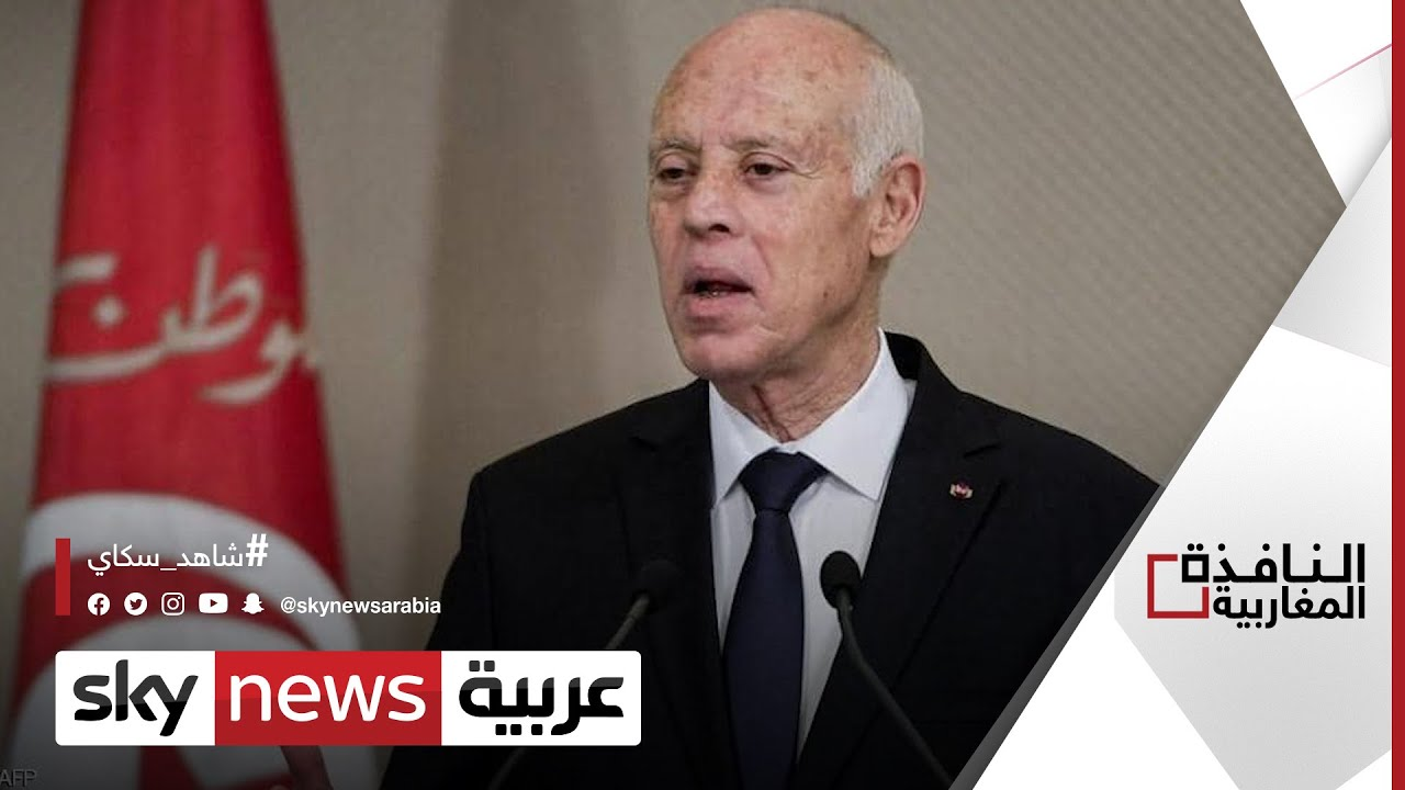 الرئيس التونسي: هناك جهات تستثمر في مآسي الشعب | #النافذة_المغاربية