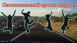 Эх, дороги! Над севастопольским провалом можно ездить!