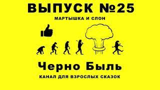 ВЫПУСК №25 - МАРТЫШКА И СЛОН - ПРИКОЛЫ ДЛЯ ВЗРОСЛЫХ