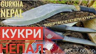 Все о КУКРИ - НЕПАЛ. Тест, обзор традиционного Непальского ножа - Kukri / Gurkha / Канал Forester