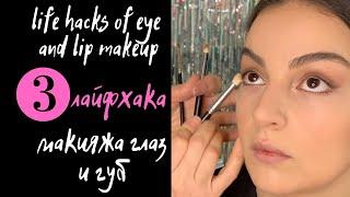 макияжглаз makeupsecret 3 лайфхака макияжа глаз и губ life hacks of eye and lip makeup