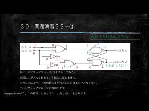 【工事担任者試験】論理回路30 問題演習22