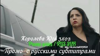 Королева Юга 3 сезон 2 серия - Промо с русскими субтитрами // Queen of the South 3x02 Promo