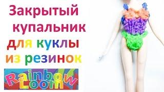 Закрытый купальник для куклы из резинок Rainbow Loom.Урок № 33