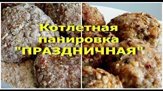 """Панировка для котлет """"Праздничная"""""""