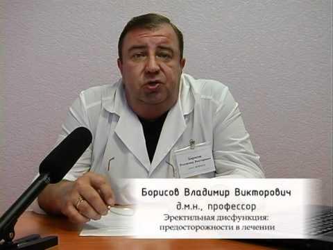 Эректильная дисфункция: Лечение эректильной дисфункции