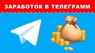 Зарабатывай $$$ в телеграмме   Простой заработок в Telegram без вложений